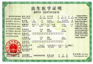 出生证翻译需要发我们的文件