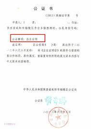 出生公证翻译需要发我们的文件