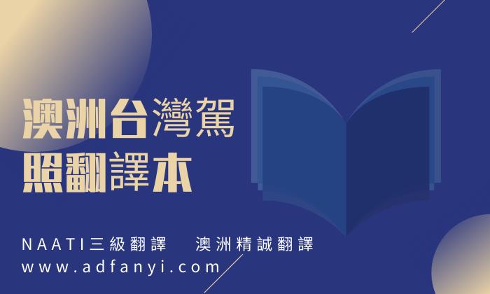 澳洲台灣駕照NAATI翻譯本